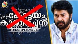 കോട്ടയം കുഞ്ഞച്ചൻ 2 ഇല്ല | Kottayam Kunjachan 2 shelved over copyright issue | Mamootty | News
