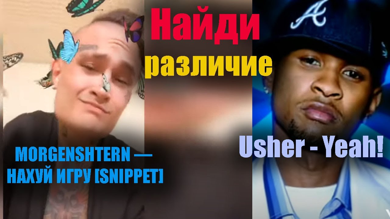 MORGENSHTERN — НАХУЙ ИГРУ [SNIPPET] US Usher - Yeah!