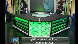 الغندور والجمهور | مداخلة رئيس نادي بهتيم مع رضا عبد العال
