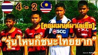 แพ้สโมสร?!? คอมเมนต์ชาวมาเลเซียหลังทีมชาติชุด U12 พ่ายเมืองทอง 4-2 ในรอบรองฯ ทัวร์นาเมนต์ที่จีน