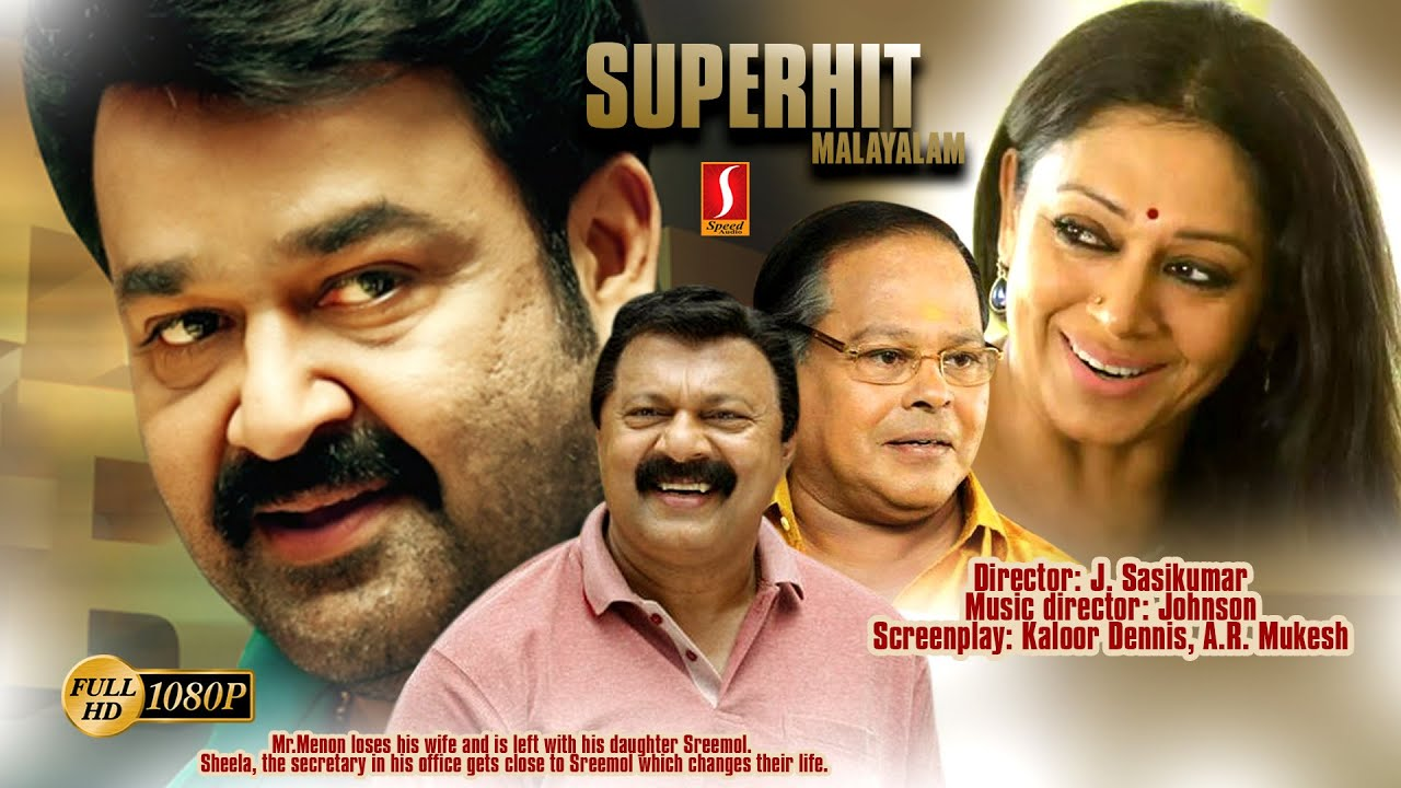 (Mohanlal)Malayalam Family Movie Sentiment Movie Comedy Movie New Upload