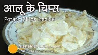 Potato Chips Recipe | Potato Crisp Recipe | Aloo Chips