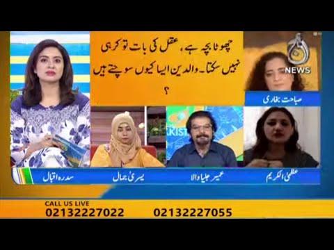 Bachon Kay Sath Kesa Rawaiya Apnana Chaiye? | Aaj Pakistan with Sidra Iqbal  | 20 Sep 2021 |Aaj News