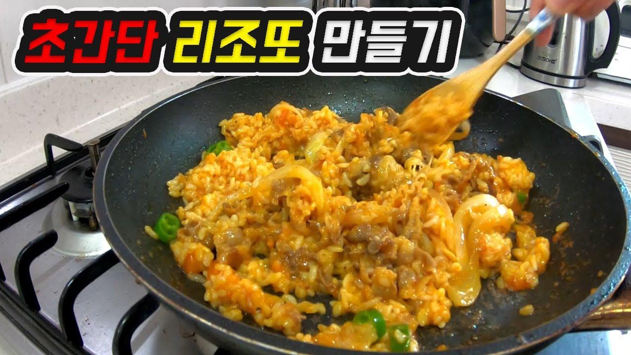 초간단 리조또 만들기 ::  로제리조또 / 우삼겹리조또 :: 간단요리 // How to make risotto