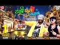 Dev Pagli - Tanki Full Karake   Full HD Video   New DJ Dhamaka Song   RDC Gujarati