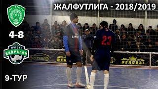 АЛЬ-ХИЛОЛ - КАЙРАГАЧ l Жалфутлига l Futsal l Премьер Дивизион l сезон 2018-2019 l 9-й тур