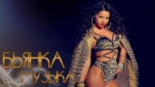 БЬЯНКА - МУЗЫКА [Official Music Video] (2013)