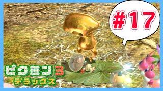 このゲームちょっと難しすぎない??『ピクミン3DX』実況プレイpart17