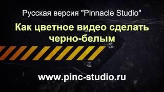 Как цветное видео сделать черно белым(Как цветное видео сделать черно-белым? Легко! С русским аналогом Pinnacle Studio это займет всего пару минут. http://pinc..., 2016-11-18T14:47:12.000Z)