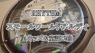 スモールワールドアルディ Aメロディ RHYTHM アルディ 検索動画 48