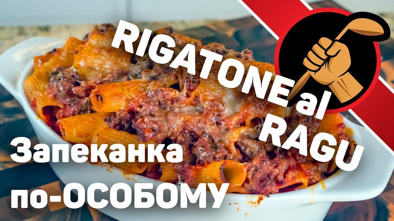 Гратен де ригатоне аль рагу - запеканка из макарон с мясом на испанский лад