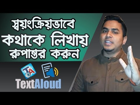 Convert Your Text To Voice And Audio | Text To Audio Bangla Tutorial | Best Text To Speech Software