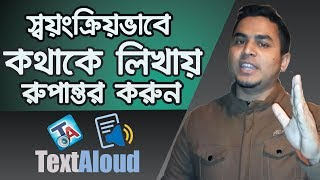 Text To Speech: Convert Your Text To Voice Bangla Totorial | Text To Audio 2018