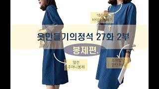 [옷만들기의정석 27화 2부 :  소매리본포인트 원피스…