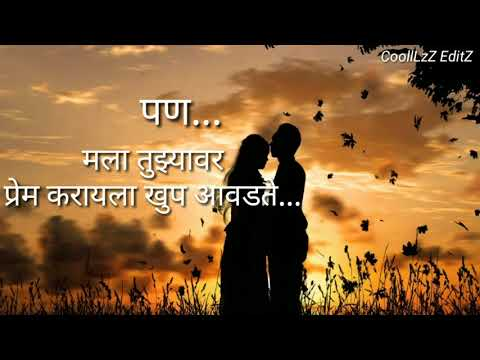 Heart Touching Marathi Sad Love With Dialogues | What's App Status | Latest Upload