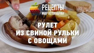 Рулет из свиной рульки с овощами