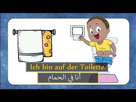 تعلم اللغة الالمانية بشكل تفاعلي  - أهم 50 مكان -  ?Wo bin ich تحميل الفيديو