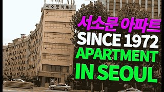 Seosomun Apartment - Old apart…