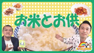 カミナリの「たくみにまなぶ」〜そういえば茨城ばっかだな〜『お米とお供』(令和2年10月9日放送) 略して『カミいば』