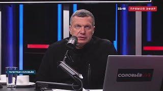 Соловьев МОЧИТ либералов и обсуждает отравление Навального