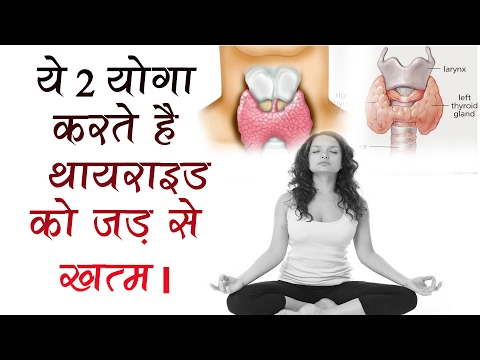 ये दो योग करते है थाइराइड को जड़ से ख़त्म। Yoga for Thyroid /Thyroid ka Upchar