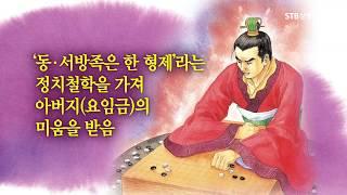 인류역사 원한의 뿌리, 요임금의 아들 단주, 증산 상제님은 단주에게 세상운수를 통할하게 하셨다