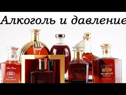 Алкоголь повышает или понижает давление?