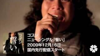 コブシ「誓い」:  Kobushi♪ CHIKAI  PV