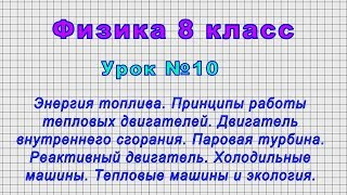 физика 8 класс (Урок10 - Энергия топлива. Принципы работы тепловых двигателей.)