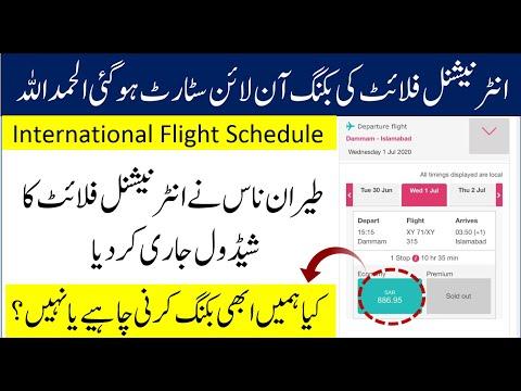 International Flight Booking | Good News Related International Flight Booking | Flight Operation