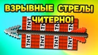 СУПЕР МОЩНЫЕ ВЗРЫВНЫЕ СТРЕЛЫ! - ЧИТЕРНОЕ ОРУЖИЕ (Minecraft Mole Craft)