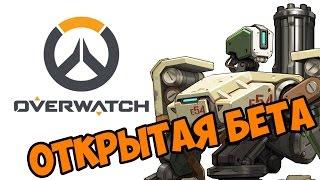 Overwatch прохождение на русском Открытая Бета (open beta gameplay)