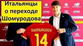 Шомуродов ушёл в Рому Фанаты Дженоа расстроены