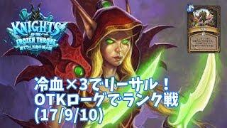 【ハースストーン】冷血×3でリーサル!OTKローグでランク戦(17/9/10)
