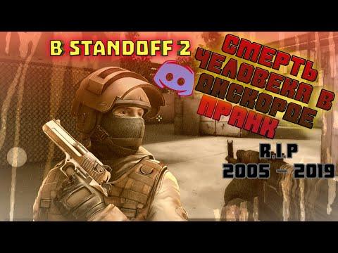 Standoff 2 ( пранк смертью ) в дискорде !