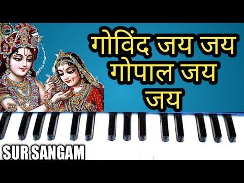 गोविन्द जय जय गोपाल जय जय | Harmonium Dhun | Sur Sangam Bhajan