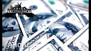Определить миллионера – Битва экстрасенсов 19. Смотрите 16 декабря
