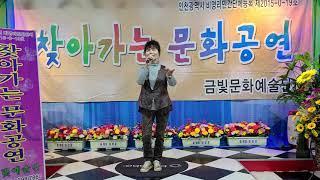 가수 윤애경 천생연분 금빛문화 예술공연
