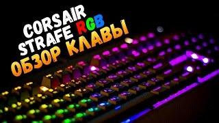 corsair strafe rgb обзор клавиатуры от брейна