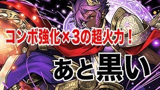【パズドラ】コンボ強化×3はやばすぎ!覚醒ウラノスで闘技場3