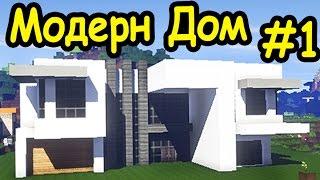СТРОИМ ВМЕСТЕ КРУТОЙ ДОМ в майнкрафт - Minecraft
