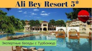 Ali Bey Resort 5*, ТУРЦИЯ, Сиде - обзор отеля | Экспертные беседы с ТурБонжур