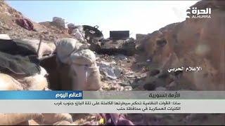 القوات النظامية تسيطر على تلة البازو جنوب غرب الكليات العسكرية في حلب