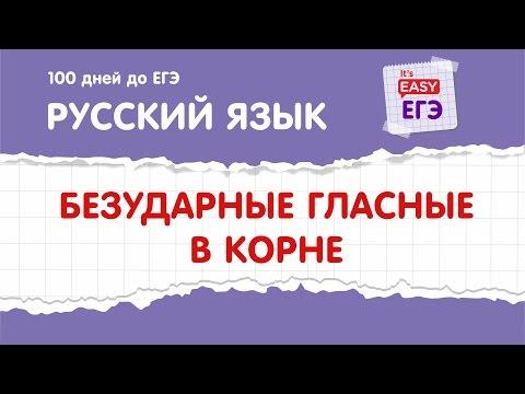 ЕГЭ по русскому языку. Безударные гласные в корне