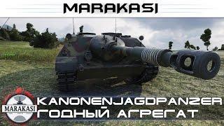 kanonenjagdpanzer годный агрегат, но только не у нас World of Tanks