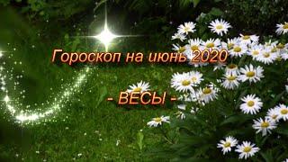 ♎ВЕСЫ - Гороскоп на Июнь 2020