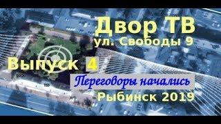 Рыбинск ДворТВ выпуск4 переговоры начались