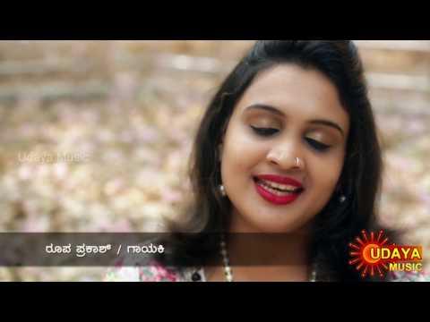 O NALMEYA NAAVIKANE || ROOPA PRAKASH || SOME GEETHA || UDAYA MUSIC kannada melody hit songs