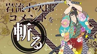 [LIVE] 小次郎、全コメントを斬る!!第十一回 最後に歌うかもしれん