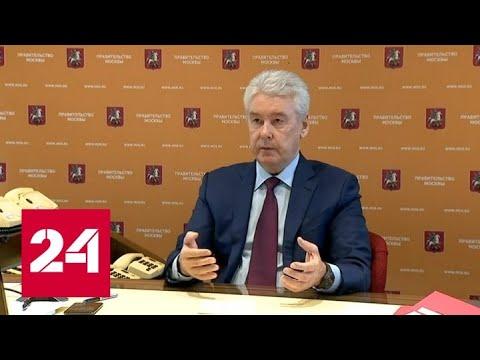 Собянин предлагает ввести цифровые пропуска по всей России - Россия 24